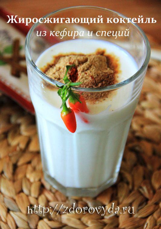 Кефир для похудения рецепт
