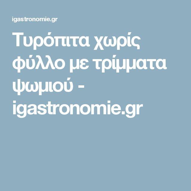 Τυρόπιτα χωρίς φύλλο με τρίμματα ψωμιού - igastronomie.gr