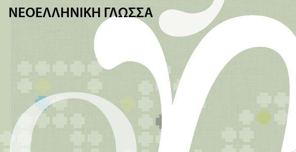 Ψηφιακοί Πόροι για την Ελληνική Γλώσσα