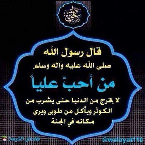 Twitter Words Quotes Ali Quotes Imam Ali Quotes