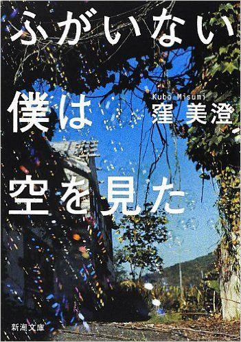 ふがいない僕は空を見た (新潮文庫) | 窪 美澄 | 本 | Amazon.co.jp