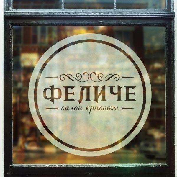 Нужен логотип - «Салон красоты Феличе» Гонорар:    8 000р.- гарантированы http://www.godesigner.ru/pitches/details/102578 #logo
