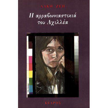 """Άλκη Ζέη, """"Η αρραβωνιαστικιά του Αχιλλέα"""""""