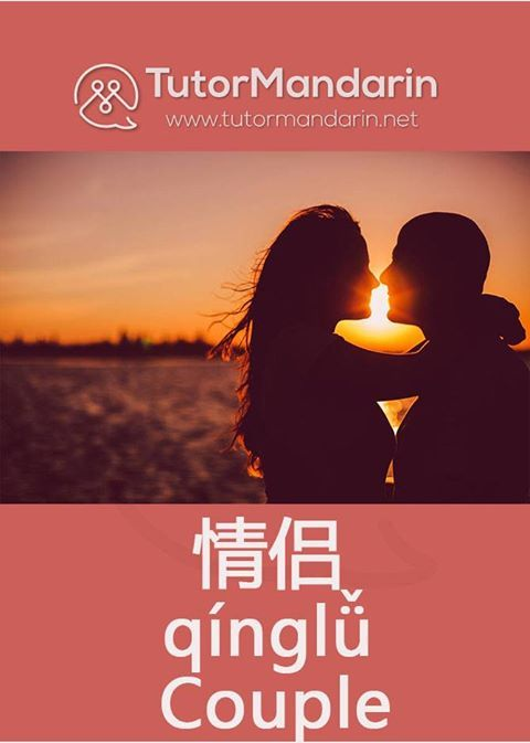 On this #internatioanlkissingday we should all show our love to your lover, family or friends! Tell us how do you express your love in daily lives and let's learn #couple in  word today!#tutormandarinflashcards #flashcard #Characters #vocab #chinesevocab #onevocabperday #dailyvocabs #tutormandarin #chinese #mandarin #ChineseLanguage #中文 #汉语 #LearnChinese #学习 #learnmandarin #Language #语言