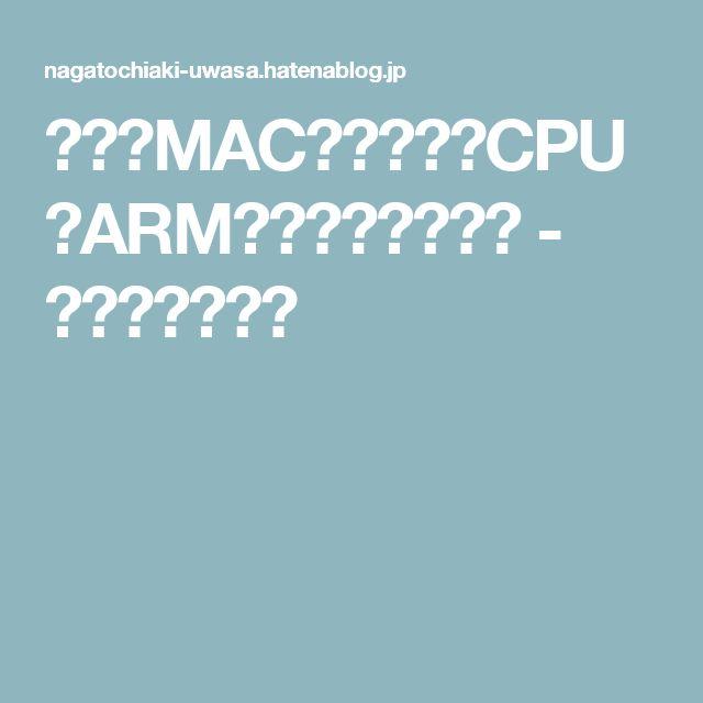 次世代MACパソコンのCPUはARMプロセッサになる - 長戸千晶の噂話