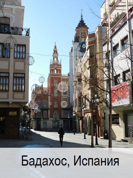 Бадахос - что посмотреть | Город, Испания, Испанский
