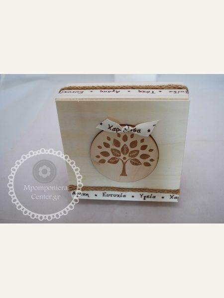 Κουτί μαρτυρικών χειροποίητο vintage με χειροποίητο δέντρο ζωής
