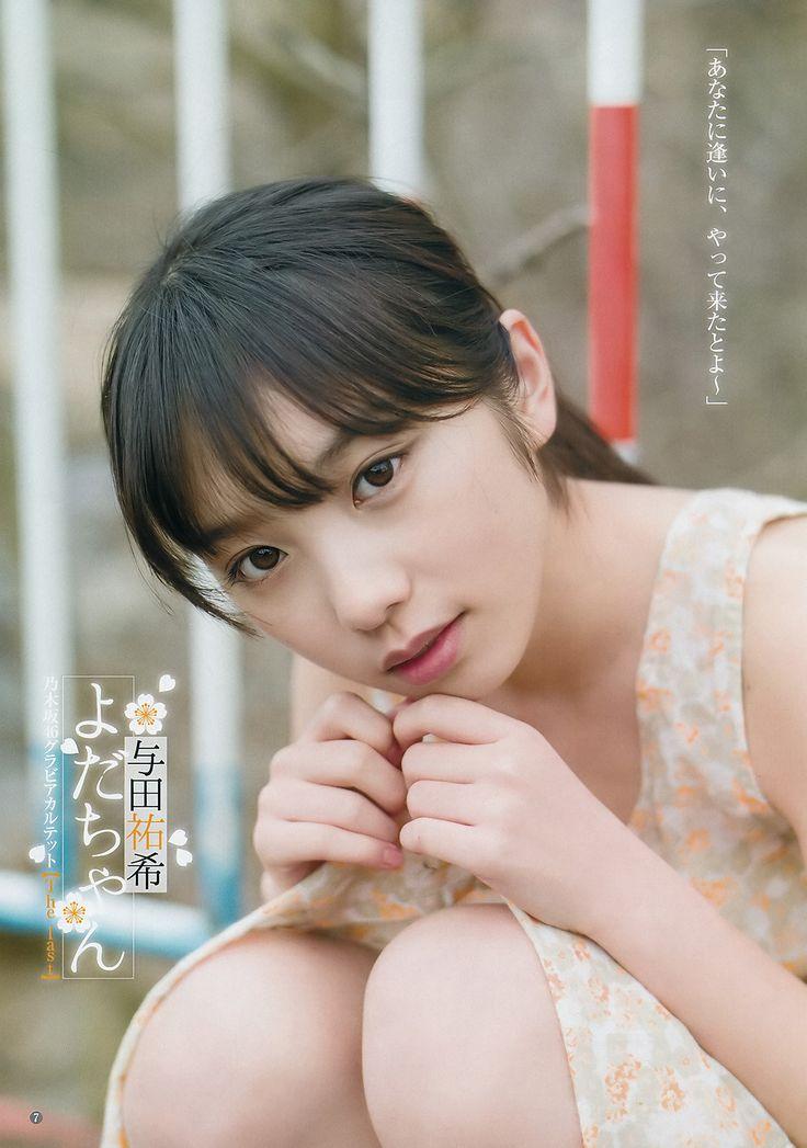 voz48reloaded:「Young Jump」 No.22+23 2017 #乃木坂46...   日々是遊楽也