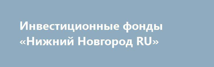 Инвестиционные фонды «Нижний Новгород RU» http://www.pogruzimvse.ru/doska3/?adv_id=4755  Защити свои накопления от девальвации, инвестируя в Инвестиционный портфель. Инвестиции в международные фонды - это вид коллективных инвестиций, в рамках которых средства инвесторов объединяются в общий инвестиционный портфель и распределяются в соответствии с выбранной стратегией. Сегодня это один из самых удобных и доступных способов инвестирования с небольшой начальной суммой. При инвестициях в…