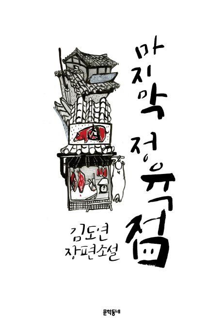 Korean Book Cover Design : Best korean handwriting images on pinterest