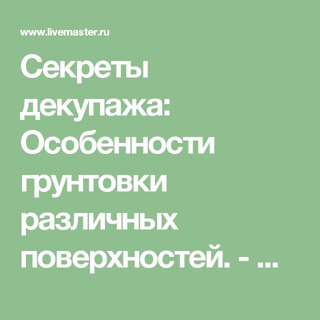 Секреты декупажа: Особенности грунтовки различных поверхностей. - Ярмарка Мастеров - ручная работа, handmade