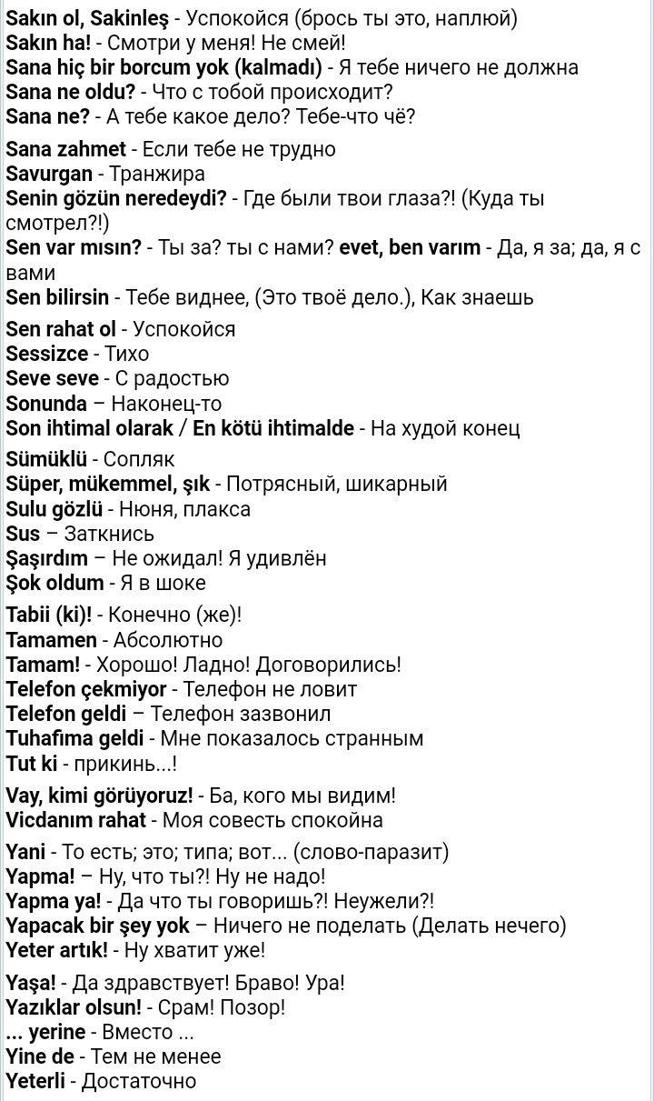 на турецком знакомства диалоги
