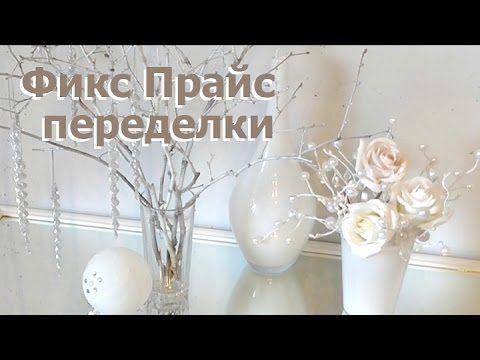 ФИКС ПРАЙС.  Бюджетный декор дома - YouTube