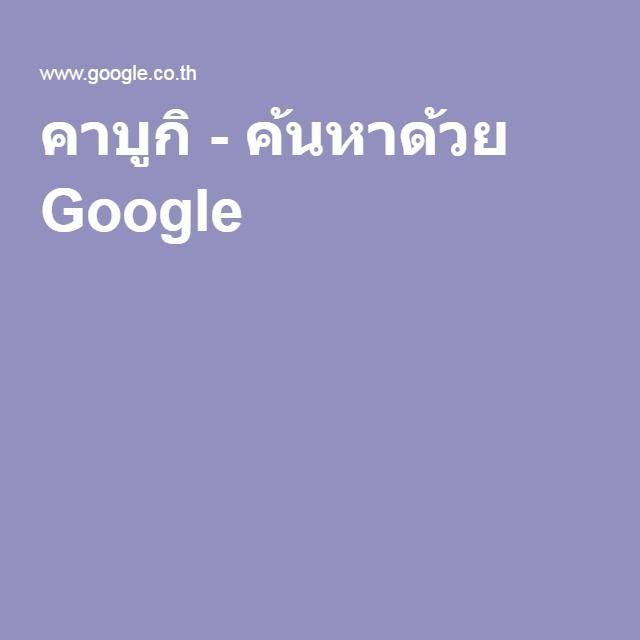คาบูกิ - ค้นหาด้วย Google