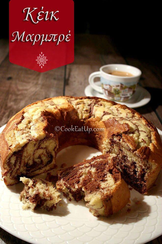 Συνταγή: Κέικ μαρμπρέ και πώς να κάνετε το σχέδιο ⋆ CookEatUp