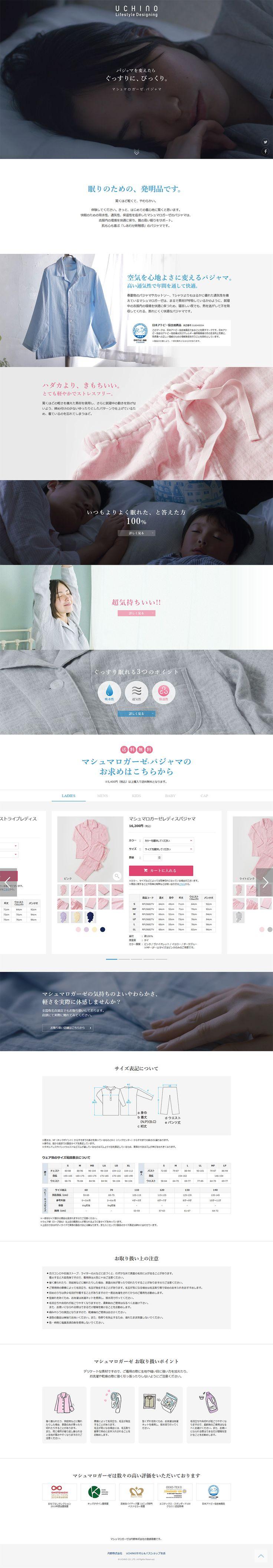 マシュマロガーゼパジャマ|WEBデザイナーさん必見!ランディングページのデザイン参考に(清潔系)