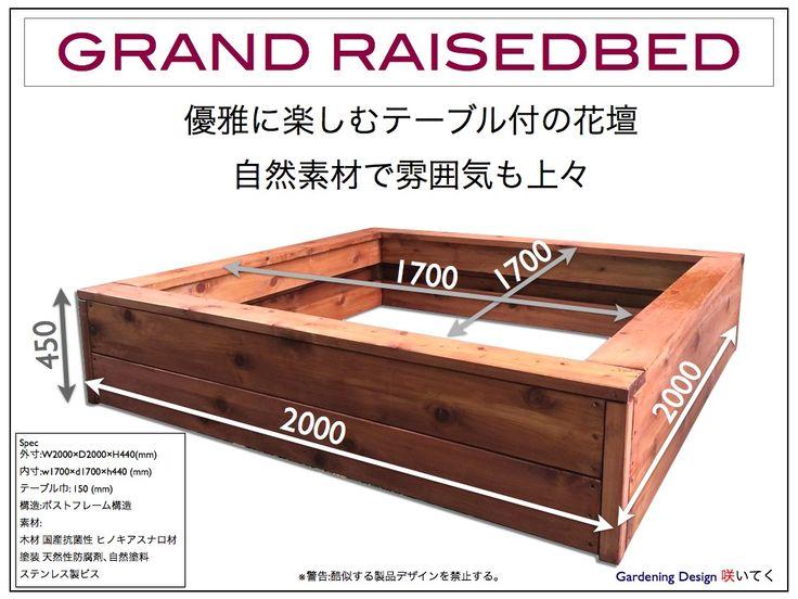 レイズドベッド、花壇作り、大型、製品、販売、簡単、屋上