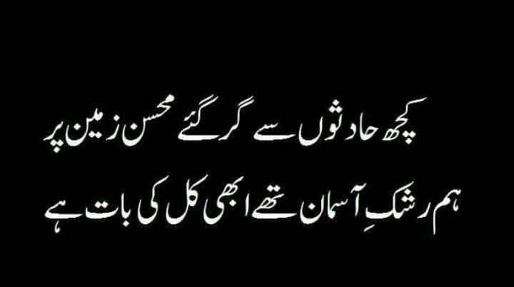 Hum Rashk e Asman thay..abhi kal ki baat hai| Mohsin Naqvi