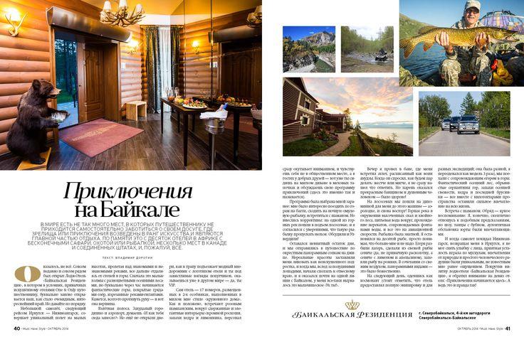 """""""Байкальские приключения"""" в журнале Иркутска - Must Have Style №7(90)"""