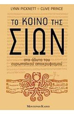 Το κοινό της Σιών - Picknett, Lynn - Βιβλίο books.gr