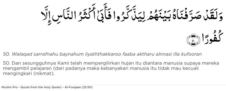 Quote from the Holy Quran, Al-Furqaan (25:50) #muslimpro http://www.muslimpro.com