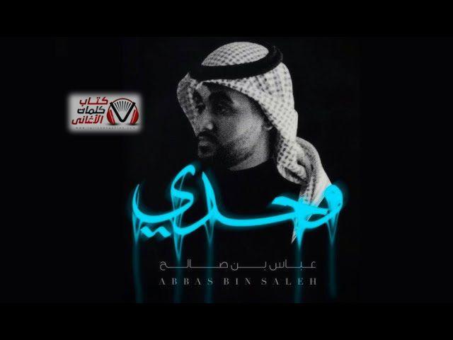 كلمات اغنية وحدي عباس بن صالح Fictional Characters Character