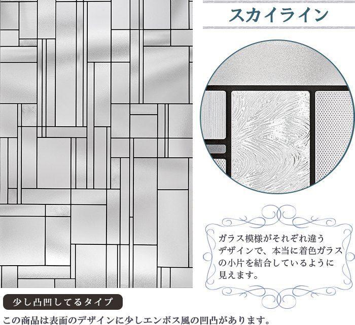 新生活応援クーポン配布中 即納可 窓目隠しシートおしゃれなステンドグラス風の窓飾りシートウィンドウフィルム
