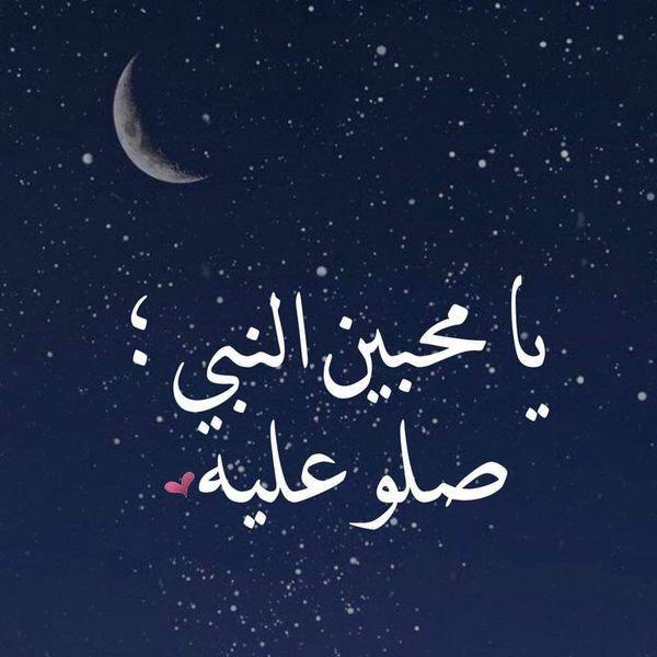 Pin By Salɱȧ ɱǫșțafa On اسلامي Arabic Love Quotes Islamic Pictures Words