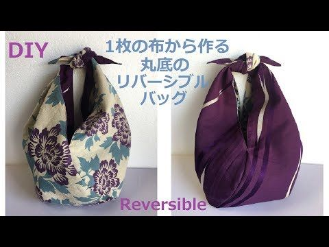簡単!100均材料 てぬぐい マチ付あずま袋 作り方DIY How To Make Azuma Bag Tenugui remake - YouTube
