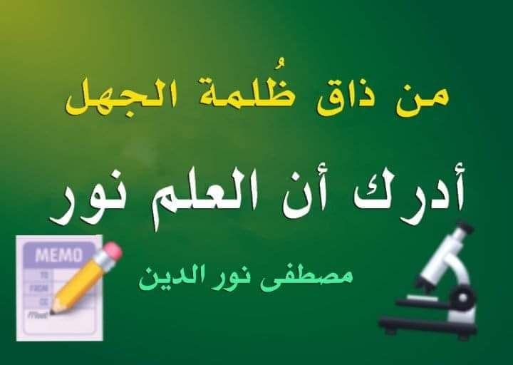 مجهر من ذاق ظلمة الجهل أدرك أن العلم نور مصطفى نور الدين Arabic Calligraphy Calligraphy