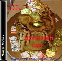 Донцова Дарья Денежный торт