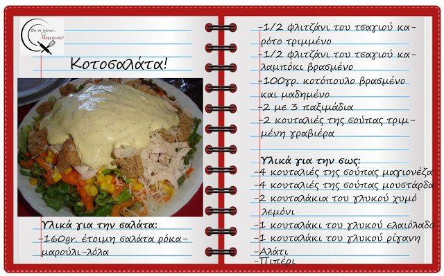 Θα σε κάνω Μαγείρισσα!: Κοτοσαλάτα!
