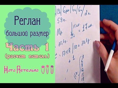 Часть 1. Реглан сверху c вытачками и ластовицей - Большой размер!! (Расчет петель) - YouTube