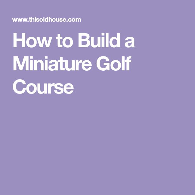 how to build a miniature golf course