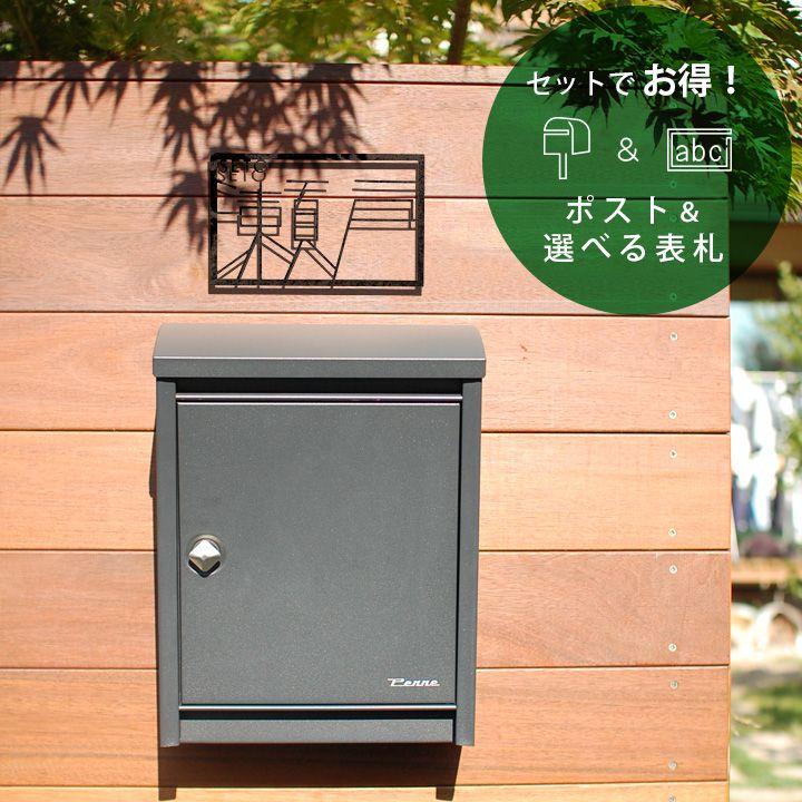 楽天市場 郵便ポスト 表札セット Steely レバー付 ステンレス