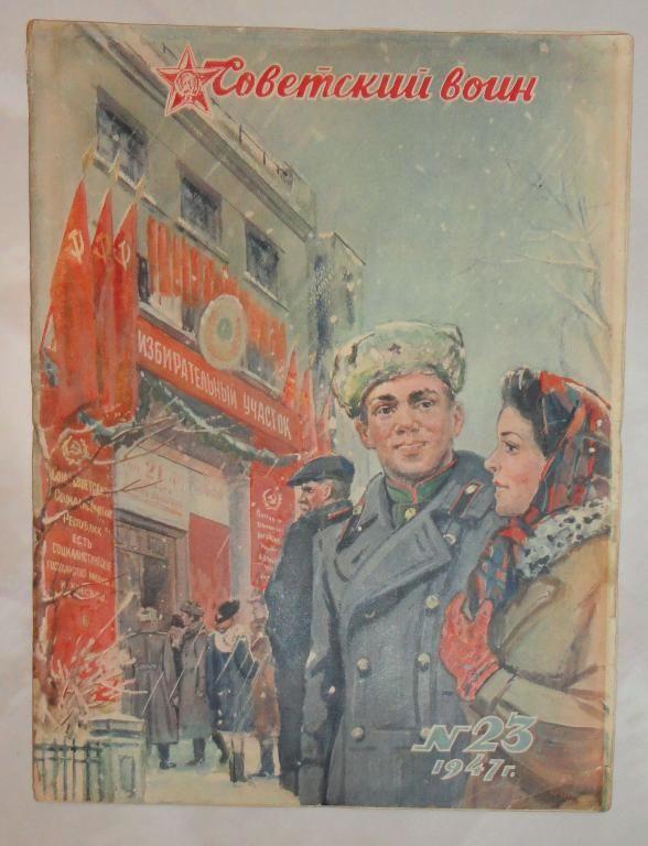"""Журнал """"Советский воин"""" 1947 год № 23"""