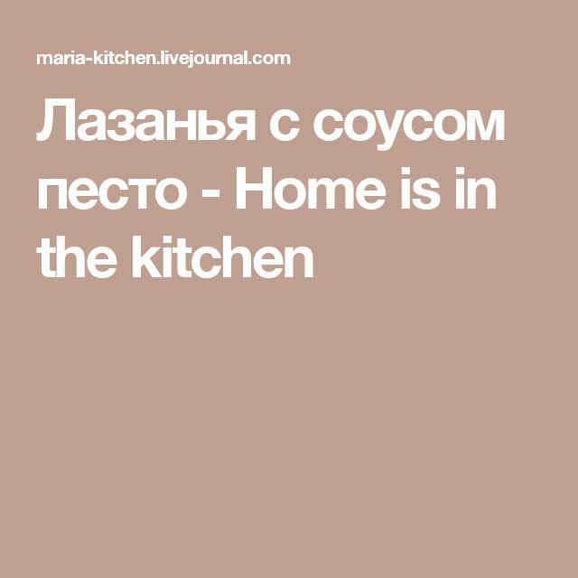 Лазанья с соусом песто - Home is in the kitchen