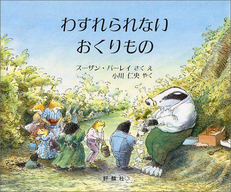 わすれられないおくりもの (児童図書館・絵本の部屋)   スーザン・バーレイ https://www.amazon.co.jp/dp/4566002640/ref=cm_sw_r_pi_dp_FrCDxbH5C5NSC
