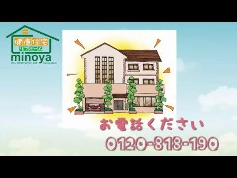 リフォーム三重県鈴鹿市、みのや、自然素材のリフォーム、リノベーション三重県、キッチン、トイレ、お風呂、瀬外壁塗装、増改築、建替え