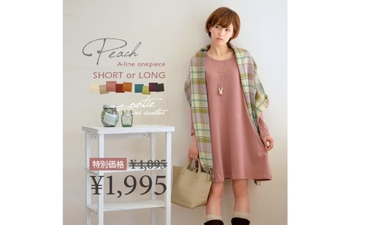 Natural and Cute style from Japan