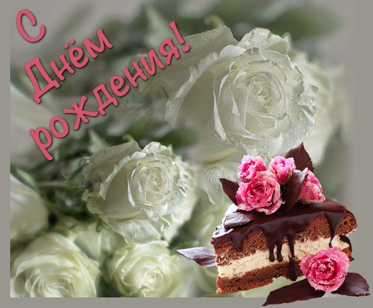 Меняющиеся картинки с днем рождения, поздравление