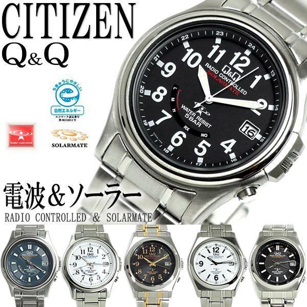 シチズン CITIZEN Q&Q 電波 ソーラー 腕時計 メンズ シチズン 人気モデル ブランド HG00-204/HG00-205/HG08-202/HG08-204/HG-205/HG00-202/HG00-203  定番の電波ソーラー腕時計、MCSシリーズのワンランク上の高級仕様モデル。止まらない、狂わない、その誤差なんと10万秒に1秒!!高精度の時刻表示と地球に優しいあかり発電のエコウォッチ。人気のアナログの表示で視認性も良く使い勝手の良い1本です。日本全国ほとんどの場所で正確な時間を表示し続けます。時刻の修正や時間合わせなどの面倒な作業は一切不要!プレゼントやギフトにも最適のアイテムです。   □定価 17325円(HG08品番) 14000円(HG00品番)  □仕様 10気圧防水(HG08品番) 5気圧防水(HG00品番) カレンダー表示 電波受信機能…定時受信/強制受信 受信電波…長波(周波数:40kHz/60kHz) 両局自動選局受信(1日最大2回) 三つ折れフリーアジャストバンド 日本製ムーブメント  □サイズ  ケース:約38×45×13mm…