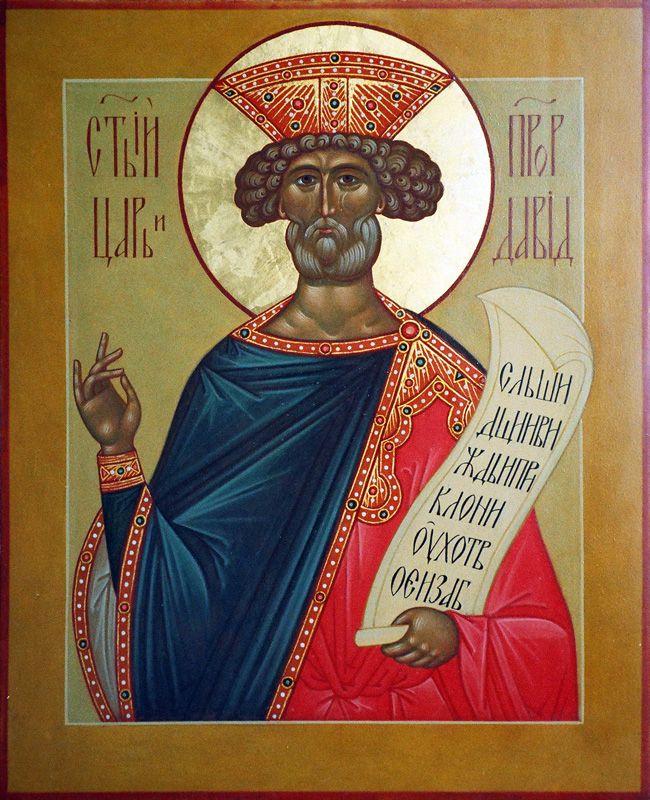 фото икона царя давида тебя сегодня день