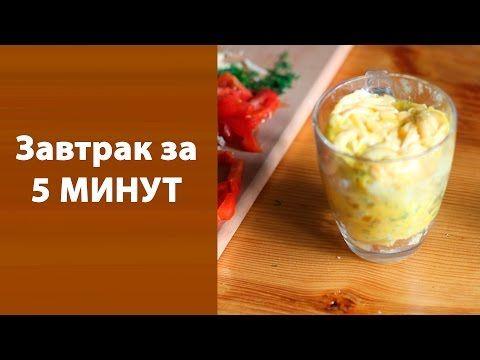 Завтрак за 5 минут   Избалованный Повар