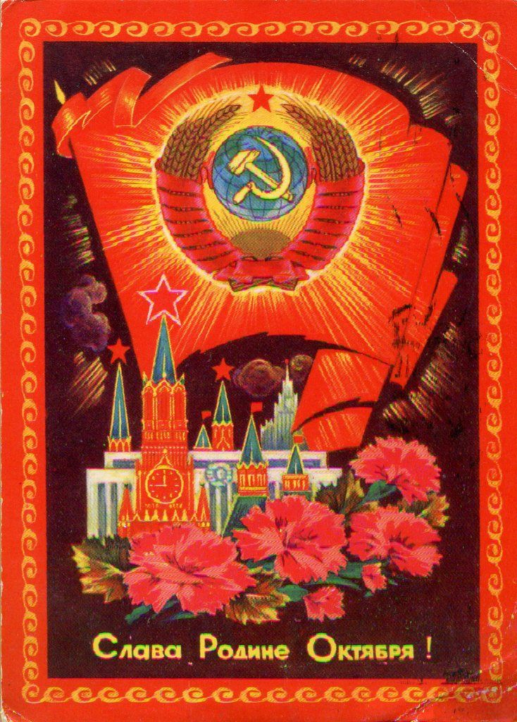 Soviet Postcard. Glory to October