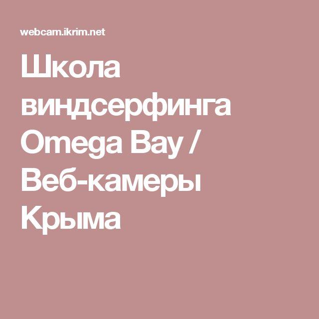 Школа виндсерфинга Omega Bay / Веб-камеры Крыма