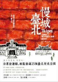 慢城 臺北:古蹟達人帶你看歷史建築、逛老街