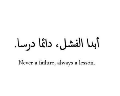 Thoughts Kleine Zitat Tattoos Arabische Schrift Tattoo