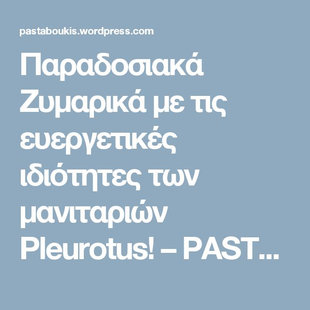 Παραδοσιακά Ζυμαρικά με τις ευεργετικές ιδιότητες των μανιταριών Pleurotus! – PASTABOUKIS