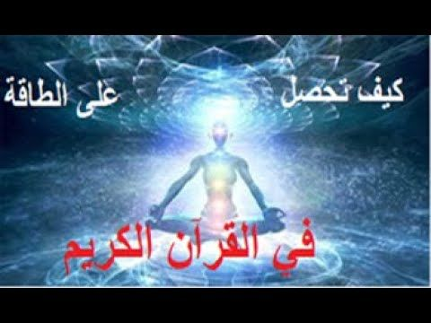 صدق أو لا تصدق هكذا تجلب الطاقة الإيجابية من القرآن Youtube Movie Posters Movies Poster